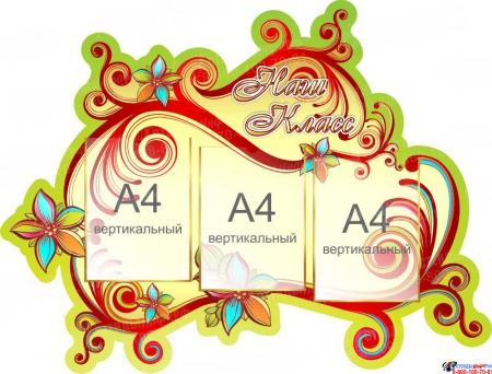 Стенд Наш класс с изображением цветов  1040*790 мм
