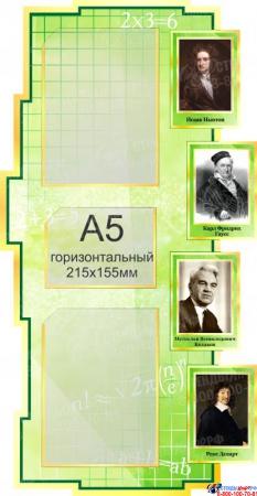 Стенд в кабинет Математики Математика вокруг нас в золотисто-зеленых тонах 1800*995мм Изображение #1