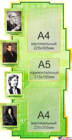 Стенд в кабинет Математики Математика вокруг нас в золотисто-зеленых тонах 1800*995мм Изображение #2