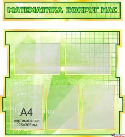Стенд в кабинет Математики Математика вокруг нас в золотисто-зеленых тонах 1800*995мм Изображение #3