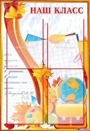 Стенд Наш класс в стиле стенда Осень на 4 А4 кармана 550*800мм