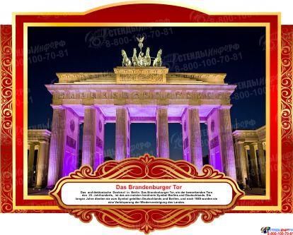 Комплект фигурных стендов Достопримечательности Германии для кабинета немецкого языка в золотисто-красных  тонах  270*350 мм, 350*270 мм Изображение #1