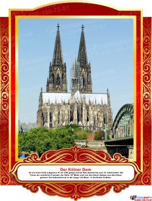 Комплект фигурных стендов Достопримечательности Германии для кабинета немецкого языка в золотисто-красных  тонах  270*350 мм, 350*270 мм Изображение #7