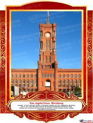 Комплект фигурных стендов Достопримечательности Германии для кабинета немецкого языка в золотисто-красных  тонах  270*350 мм, 350*270 мм Изображение #6