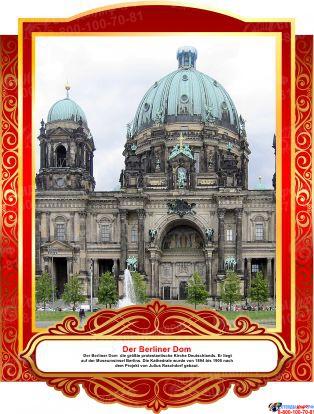Комплект фигурных стендов Достопримечательности Германии для кабинета немецкого языка в золотисто-красных  тонах  270*350 мм, 350*270 мм Изображение #5