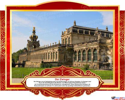 Комплект фигурных стендов Достопримечательности Германии для кабинета немецкого языка в золотисто-красных  тонах  270*350 мм, 350*270 мм Изображение #4