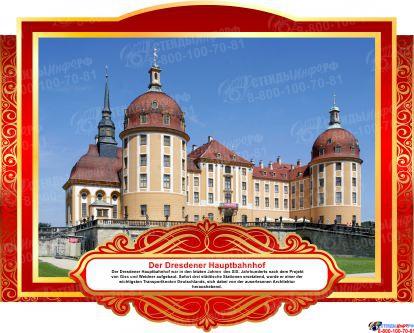 Комплект фигурных стендов Достопримечательности Германии для кабинета немецкого языка в золотисто-красных  тонах  270*350 мм, 350*270 мм Изображение #2