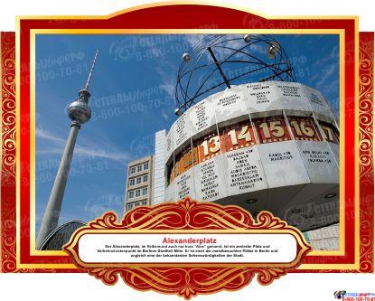 Комплект фигурных стендов Достопримечательности Германии для кабинета немецкого языка в золотисто-красных  тонах  270*350 мм, 350*270 мм Изображение #10