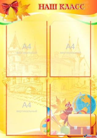 Стенд Наш класс в стиле стенда Осень желто-оранжевых тонах на 4  кармана А4 530*750мм