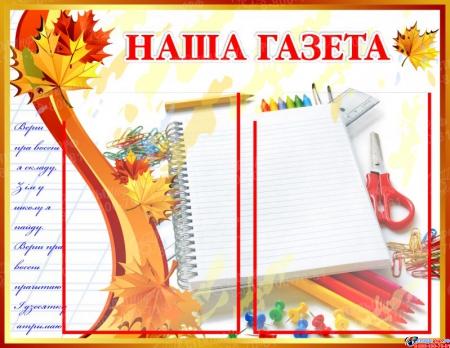 Стенд Наша газета на 2 кармана А4 в стиле Осень 570*440мм
