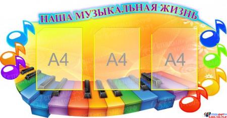 Стенд Наша музыкальная жизнь в кабинет Музыки 1100*570мм