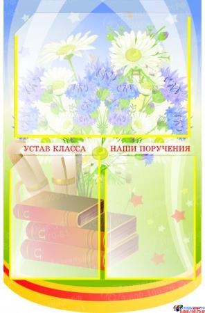 Стенд Наш класс фигурный в сине-зеленых тонах 1680*1090мм Изображение #4