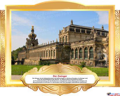 Комплект фигурных стендов Достопримечательности Германии для кабинета немецкого языка в золотистых  тонах  270*350 мм,  350*270 мм Изображение #1