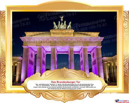 Комплект фигурных стендов Достопримечательности Германии для кабинета немецкого языка в золотистых  тонах  270*350 мм,  350*270 мм Изображение #9