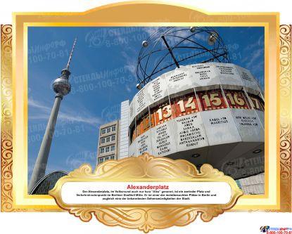 Комплект фигурных стендов Достопримечательности Германии для кабинета немецкого языка в золотистых  тонах  270*350 мм,  350*270 мм Изображение #8