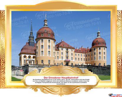 Комплект фигурных стендов Достопримечательности Германии для кабинета немецкого языка в золотистых  тонах  270*350 мм,  350*270 мм Изображение #2