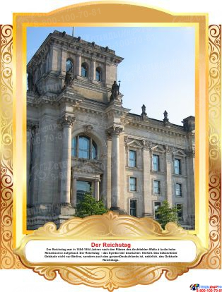 Комплект фигурных стендов Достопримечательности Германии для кабинета немецкого языка в золотистых  тонах  270*350 мм,  350*270 мм Изображение #10