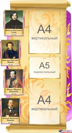 Композиция стендов В мире литературы  в золотисто-фиолетовых тонах 2000*950мм Изображение #3