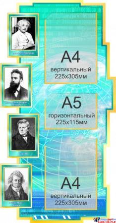 Стенд в кабинет Физики Физика вокруг нас в бирюзово-синих тонах 1800*995мм Изображение #3