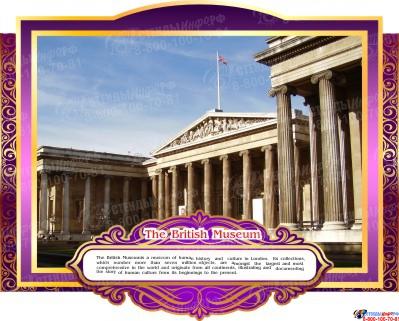 Комплект стендов Достопримечательности Великобритании  в золотисто-сиреневых тонах 265*350 мм, 280*350 мм Изображение #4