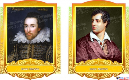 Комплект портретов  Знаменитые Британцы в золотисто-оранжевых тонах 260*350 мм Изображение #1