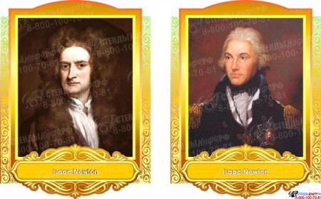 Комплект портретов  Знаменитые Британцы в золотисто-оранжевых тонах 260*350 мм Изображение #2