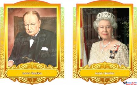 Комплект портретов  Знаменитые Британцы в золотисто-оранжевых тонах 260*350 мм Изображение #3