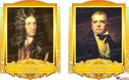Комплект портретов  Знаменитые Британцы в золотисто-оранжевых тонах 260*350 мм Изображение #4