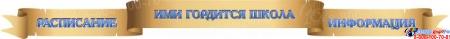 Стенд  Ими гордится школа, Информация, Расписание в виде свитков 2270*1160мм Изображение #3