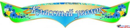 Стенд Классный уголок фигурный в стиле Васильки 1900*930мм Изображение #2