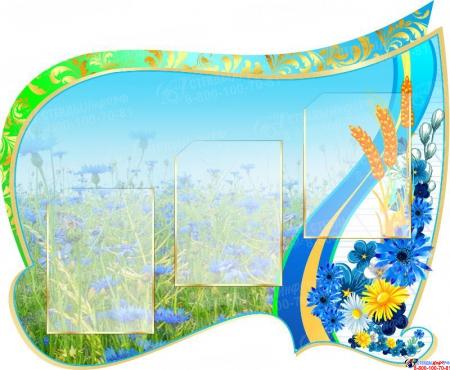 Стенд Классный уголок фигурный в стиле Васильки 1900*930мм Изображение #3