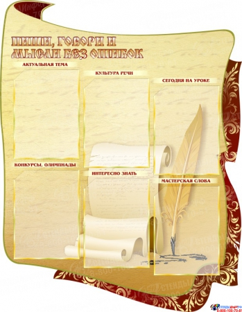 Стенд для кабинета русского языка и литературы фигурный со свитком 1650 х1000 мм Изображение #1