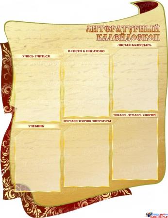 Стенд для кабинета русского языка и литературы фигурный со свитком 1650 х1000 мм Изображение #2