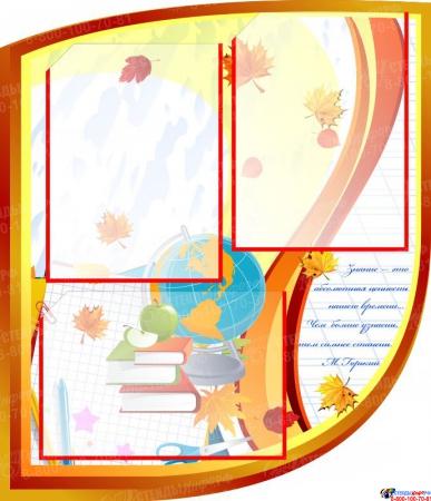 Стенд Классный уголок фигурный в стиле Осень 1500*960мм Изображение #5
