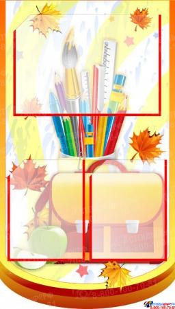 Стенд Классный уголок фигурный в стиле Осень 1500*960мм Изображение #6