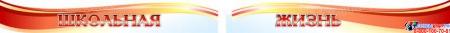Стендовая композиция Школьная жизнь 2210*1150мм Изображение #6