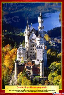 Комплект стендов Достопримечательности Германии для кабинета немецкого языка в золотисто-бордовых тонах  215*310 мм, 310*210 мм Изображение #3