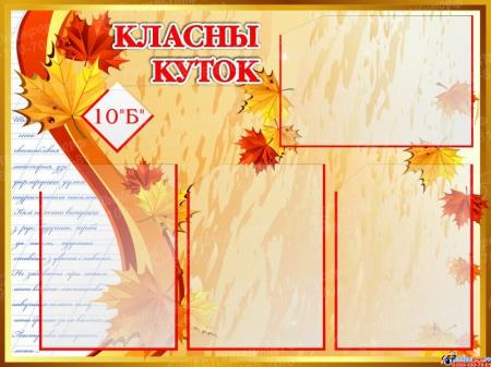 Стенд Классный уголок в стиле Осень  800*600мм Изображение #1