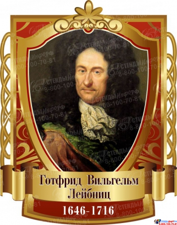 Комплект стендов портретов Знаменитые математики  в золотисто-бордовых тонах 330*410 мм 8 шт. Изображение #2
