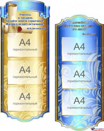 Композиция для кабинета русского языка и литературы в золотисто-синих тонах 3950*1590 мм Изображение #1