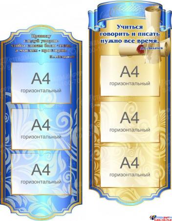 Композиция для кабинета русского языка и литературы в золотисто-синих тонах 3950*1590 мм Изображение #3