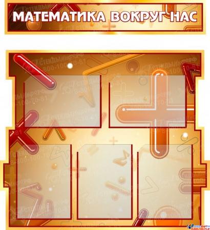 Стенд в кабинет Математики Математика вокруг нас с формулами 1800*955мм Изображение #5