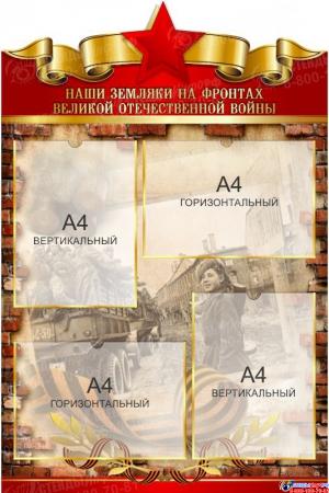 Стенд Наши земляки на фронтах Великой Отечественной войны размер 600*900мм
