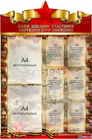 Стенд Наши земляки - участники партизанского движения на тему Великой Отечественной войны размер 600*900мм