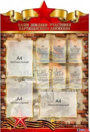 Стенд Наши земляки - участники партизанского движения на тему Великой Отечественной войны размер 760*1100мм