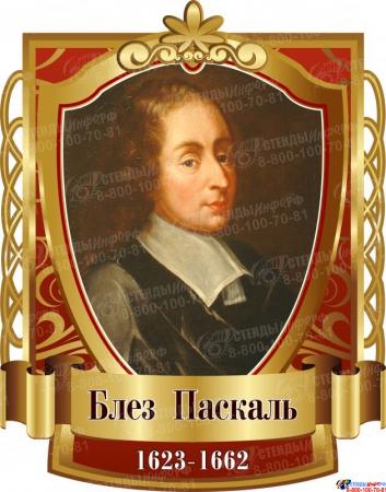 Комплект стендов портретов Знаменитые математики для кабинета в золотисто-бордовых тонах 280*360 мм 8 шт. Изображение #1