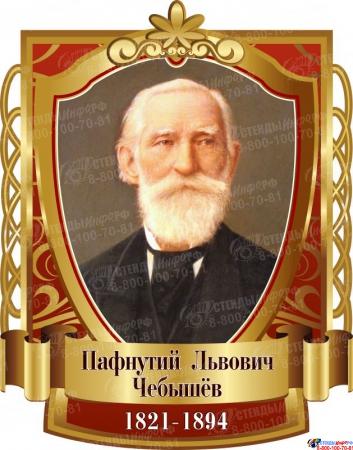 Комплект стендов портретов Знаменитые математики для кабинета в золотисто-бордовых тонах 280*360 мм 8 шт. Изображение #2