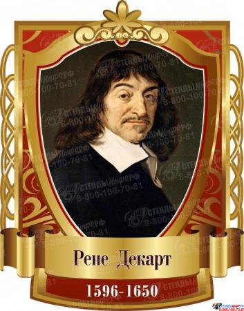 Комплект стендов портретов Знаменитые математики для кабинета в золотисто-бордовых тонах 280*360 мм 8 шт. Изображение #5