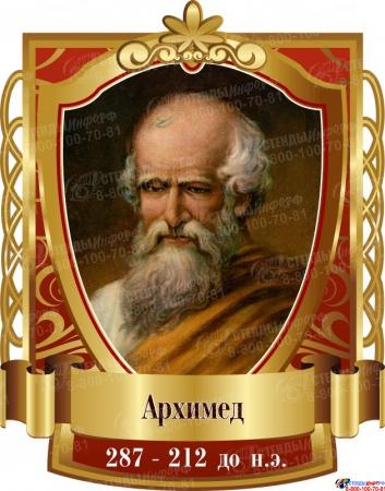 Комплект стендов портретов Знаменитые математики для кабинета в золотисто-бордовых тонах 280*360 мм 8 шт. Изображение #6