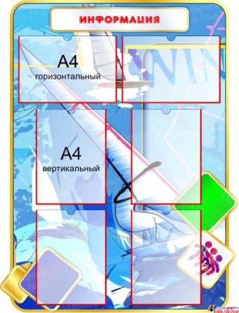 Стенд композиция Спортивная жизнь школы в голубых тонах с красно-зелёной шапкой 2320*1240 мм Изображение #2